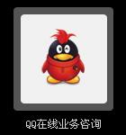 QQ在线业务咨询