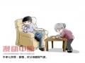不孝七宗罪之傲慢:对父母颐指气使 果园工社时政漫画