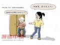 不孝七宗罪之妒忌:父母没给你最好的 果园工社时政漫画