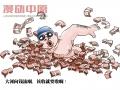 果园工社时政漫画——领导干部贪污腐败系列漫画