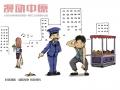 果园工社时政漫画城管系列