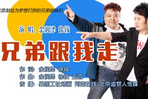 河南在线联合果园工社推出余润泽新歌《兄弟跟我走》